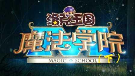 洛克王国:魔法学院  (下)