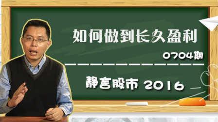 【静言股市】日播版0704:如何做到长期盈利