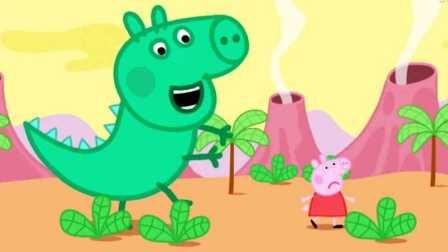 《小猪佩奇》乔治保护粉红猪小妹 Peppa Pig 粉红小猪 佩佩猪 亲子游戏 过家家玩具 健达奇趣蛋 水果切切看 乐高玩具妈妈 挖掘机 工程车玩具视频 迪士尼