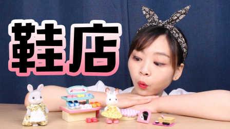 【小伶玩具】 森贝儿家族巧克力兔时尚鞋店过家家亲子游戏