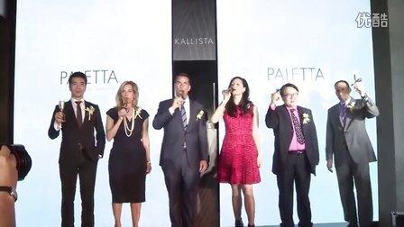 KALLISTA®在上海揭幕设计师力作PALETTA™系列