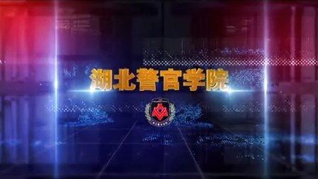 湖北警官学院形象片