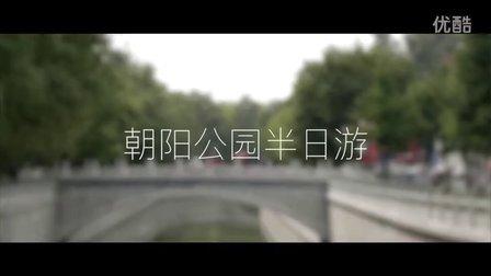 朝阳公园半日游