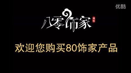淘宝店铺:80饰家(爱心蝴蝶安装视频)