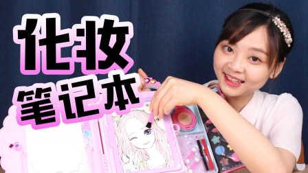 【小伶玩具】 女孩玩具secret jouju珠珠的秘密魔法美少女化妆笔记本