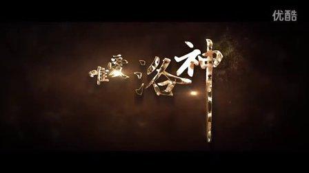 无限数字电影——《唯爱·洛神》爱之轮回MV