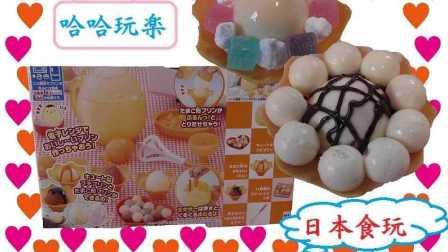 日本食玩・玩具動画小屋  可愛的鶏蛋布丁和小園形布丁。
