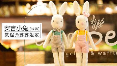 【A024】苏苏姐家_钩针安吉小兔玩偶_教程钩针编织花样集锦