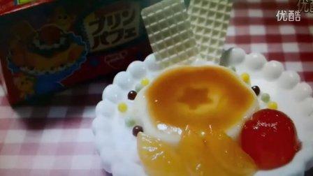 蛋糕布丁芭菲食玩