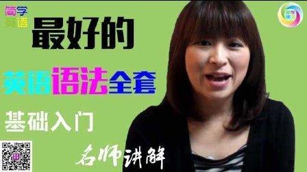 英语语法基础入门视频教程 简学英语零基础语法入门教程