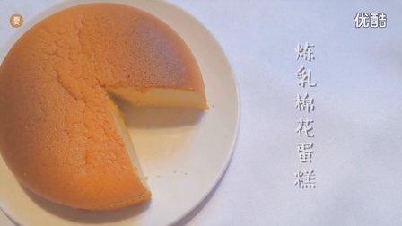 ┏夏┓炼乳棉花蛋糕 | Cotton cake