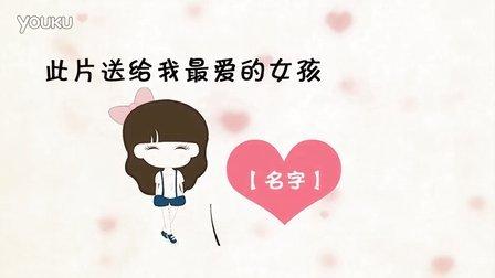 表白|浪漫七夕情人节手绘卡通表白