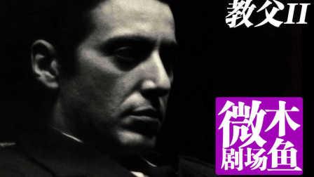 【木鱼微剧场】几分钟看完《教父2》经典如何超越经典