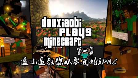 我的世界新手教程《5分钟学会MC》第一集 我感觉好方 启动界面篇 Minecraft微电影