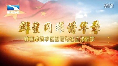《榜样湖北》第24期:宜昌市猇亭区基层党建工作纪实