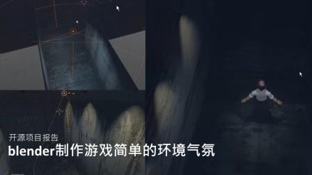 blender游戏引擎の营造阴暗恐怖气氛