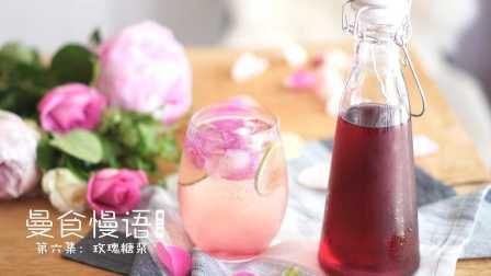 曼食慢语 2016 第6集 玫瑰糖浆 06