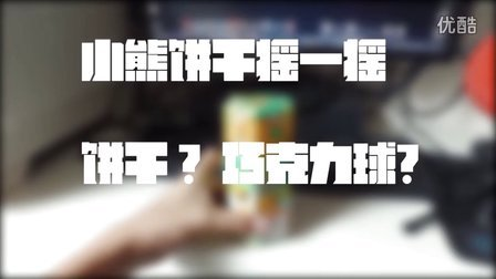 【浪恶搞】摇小熊饼 饼干?or 巧克力球?实验大揭秘!