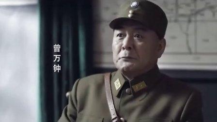 电视剧《太行山上》片段(曾万钟)