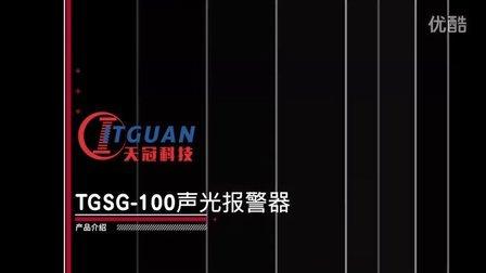 杭州天冠科技TGSG-100声光报警器产品讲解及演示