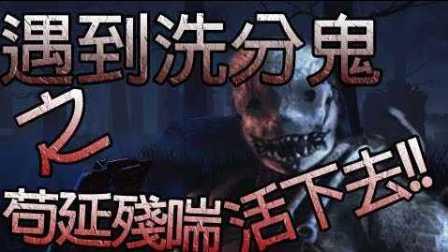 阿神【黎明杀机】杀了你的朋友 一定要看完!! 超爆笑内脏抹布秀!!