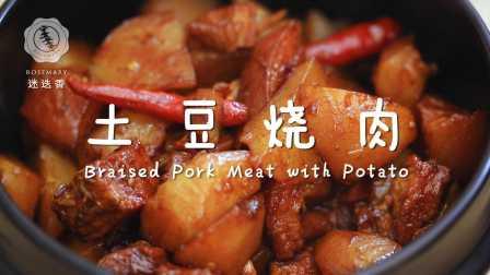 土豆烧肉—迷迭香