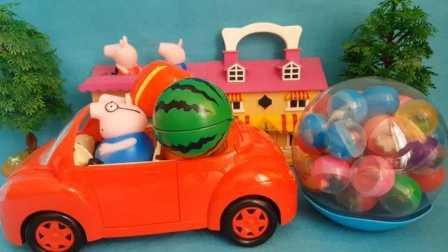 水果切切看 小猪佩琪过家家 拆五彩奇趣蛋