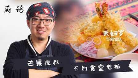 【日日煮】厨访 - 天妇罗