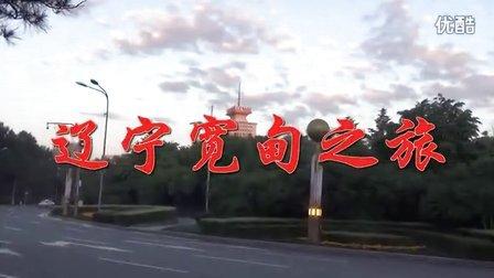 辽宁丹东宽甸之旅纪实录像