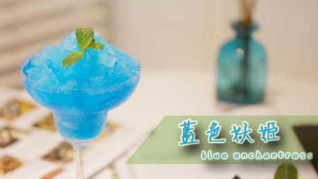 【星享时刻】蓝色妖姬