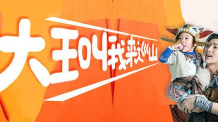 《大王叫我来寻山》-- 万万_tan8.com