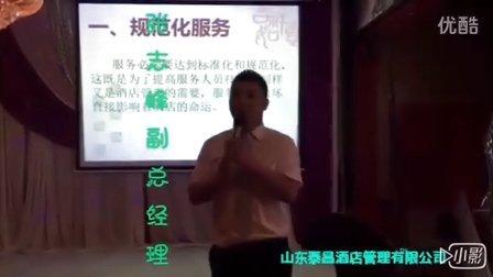 山东泰昌酒店管理有限公司----员工技能培训
