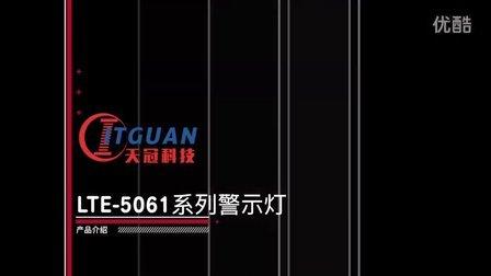 杭州天冠科技LTE-5061警示灯产品讲解及演示