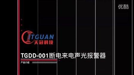 杭州天冠科技TGDD-001断电来电声光报警器产品讲解及演示