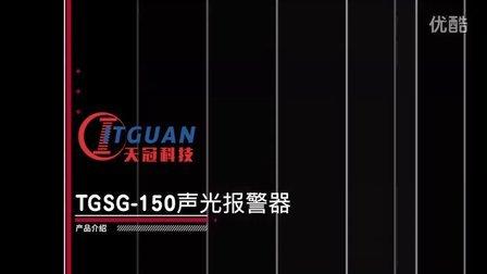 杭州天冠科技TGSG-150声光报警器产品讲解及演示