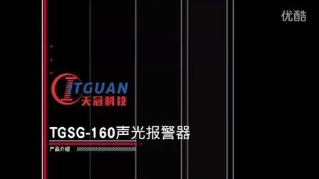 杭州天冠科技TGSG-160声光报警器产品讲解及演示