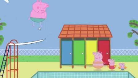 小猪佩奇看爸爸猪高台跳水,水花一定很大吧,粉红猪小妹当评委,她会给几分?