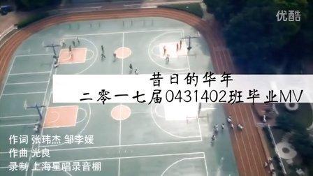 《昔日的华年》0431402班上海商业会计学校毕业mv