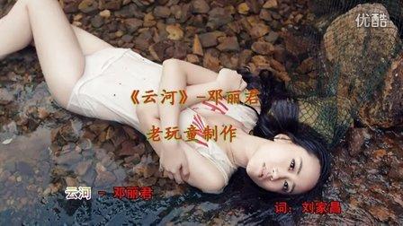 视频歌曲—精彩视频—KTV歌曲《云河》-超清