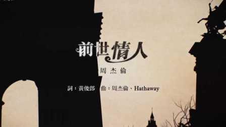 前世情人完美+即兴版-周杰伦_tan8.com