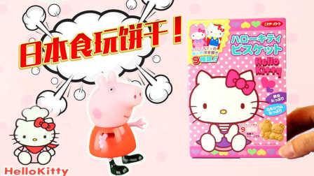 超能玩具白白侠 2016 日本食玩 HelloKitty红茶曲奇饼干 凯蒂猫红茶曲奇饼干