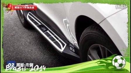 ix35原厂踏板锐搏原装ix35脚踏板免打孔搏美SUV外饰改装