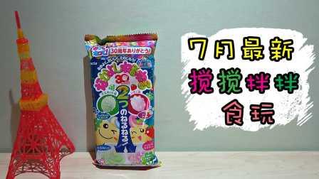 【小RiN子】最新搅搅拌拌好朋友日本食玩