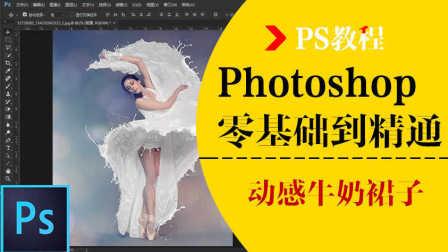 Photoshop从头学起实例-第04课-合成牛奶裙子教程