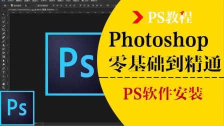 Photoshop软件安装教程/软件激活/PS软件破解