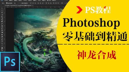 Photoshop从头学起实例-第06课-PS后期特效合成 龙的合成