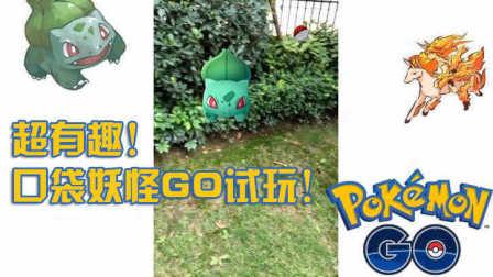 【陈老湿解说】太好玩了!口袋妖怪GO试玩:活捉妙蛙种子pokemon go 宠物小精灵