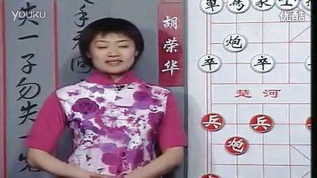 中国象棋教程视频,张强郭丽萍象棋讲座-胡荣华VS李来群