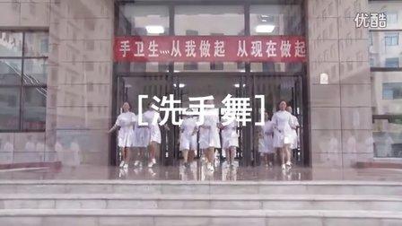 耀州区人民医院洗手舞