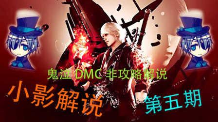 【鬼泣DMC非攻略解说 第五期 小影】地狱骑士你到底有多少兄弟!